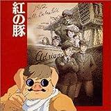 紅の豚 イメージアルバム