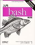 入門 bash 第二版