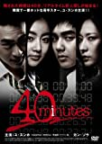[DVD]40minutes