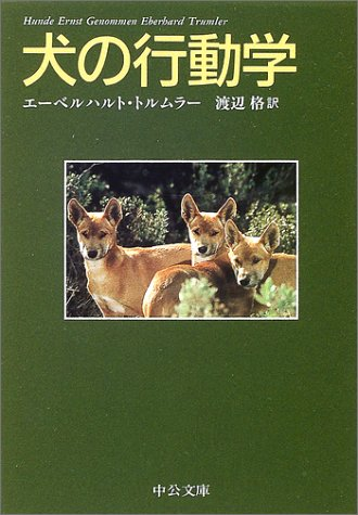 犬の行動学 (中公文庫)