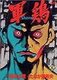 軍鶏 (8) (Action comics)