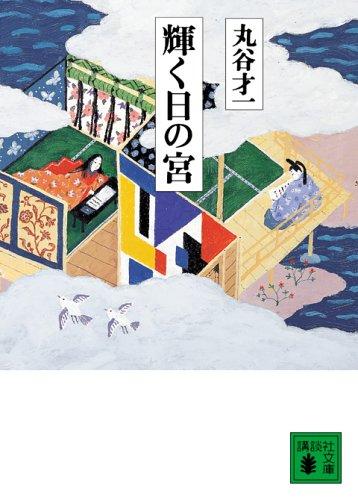 輝く日の宮 (講談社文庫)