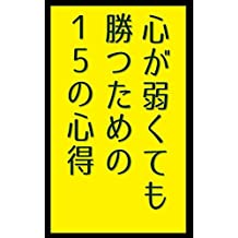 Kokoro ga yowakutemo katsu tame no juugo no kokoroe: Tsuyoku naku temo katerundesu FuzaketeManabuSeries (ShougekiBunko) (Japanese Edition)
