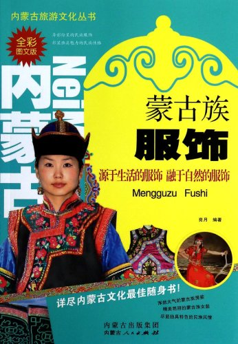 The Mongolian Costumes(Full Colorful Illustration (Mongolian Costume)