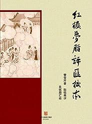 红楼梦脂评汇校本 (Chinese Edition)