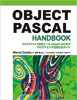 object pascal handbook マルチデバイス開発ツールdelphiのための