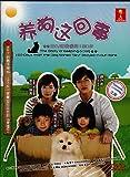 Inu o Kau to Iu Koto / Sky to Wagaya no 180 Nichi (Japanese TV Drama w. English Sub - All Region DVD) by Nishikido Ryo