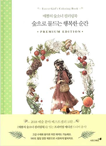 Aeppol Forest Girl's Coloring Book Vol.2 Premium Edition