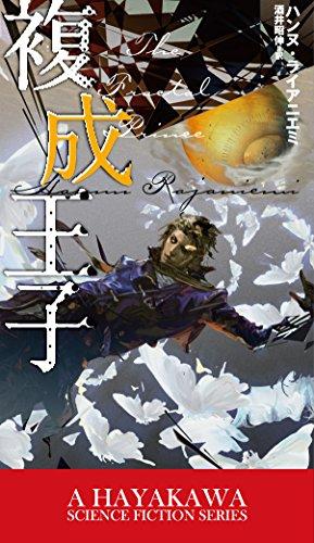 複成王子 (新☆ハヤカワ・SF・シリーズ)