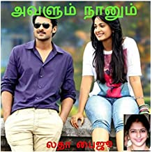 அவளும் நானும்...: Avalum Naanum... (Tamil Edition)