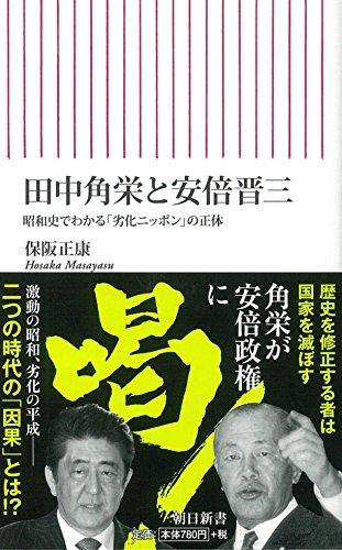 田中角栄と安倍晋三 昭和史でわかる「劣化ニッポン」の正体 (朝日新書)