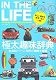IN THE LIFE(イン・ザ・ライフ) (NEKO MOOK)