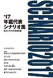'17年鑑代表シナリオ集