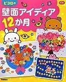 ピコロの壁面アイディア12か月 (Gakken保育Books)