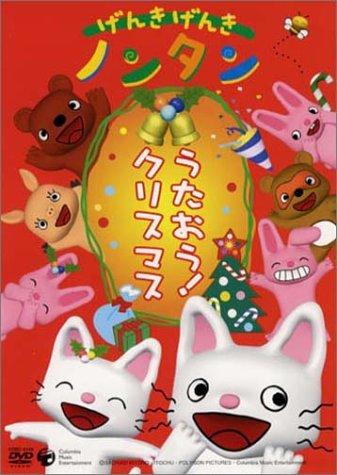 げんきげんきノンタンうたおう!クリスマス[DVD]