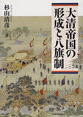 大清帝国の形成と八旗制