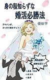 minohodo shirazuna konkatsu hisshouhou (Japanese Edition)