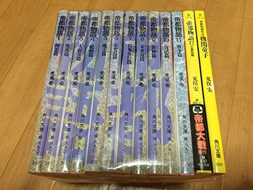 帝都物語 文庫 全13巻 完結セット