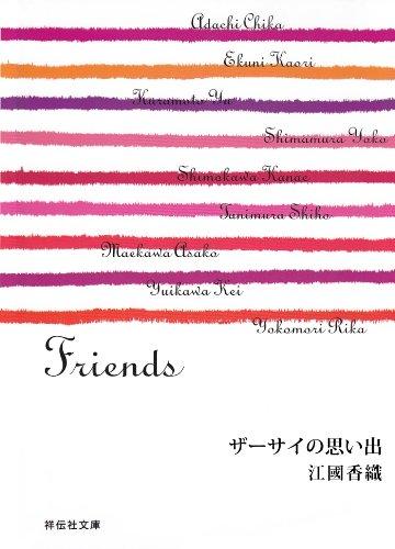 ザーサイの思い出/Friends (祥伝社文庫)