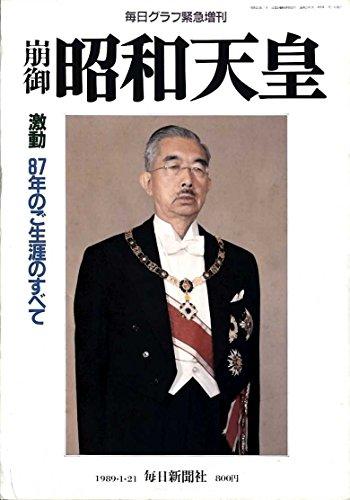 崩御  昭和天皇  毎日グラフ緊急増刊1989・1・21  激動  87年のご生涯のすべて