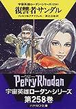 復讐者サンダル―宇宙英雄ローダン・シリーズ〈258〉 (ハヤカワ文庫SF)