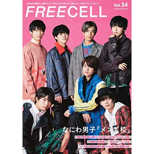 FREECELL Vol.34 表紙画像