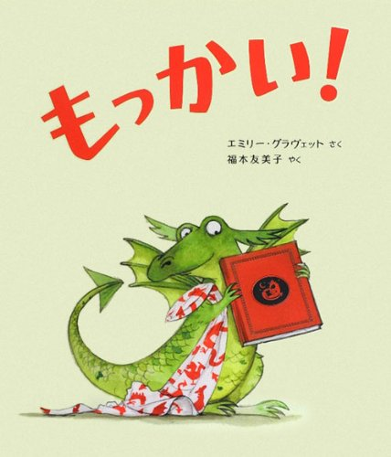 Again! In Japanese (