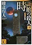 時計館の殺人<新装改訂版>(下) (講談社文庫)