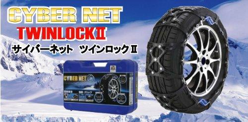 非金属 タイヤチェーン サイバーネット ツインロック2 CT01 B006Q59HSO