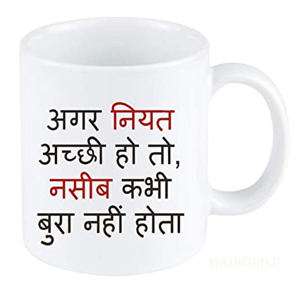 Buy Best Attractive Inspirational Hindi Quotes Printed White Coffee Milk Mug Best Gift For Birthday For Friends Girlfriend Online At Low Prices In India Amazon In
