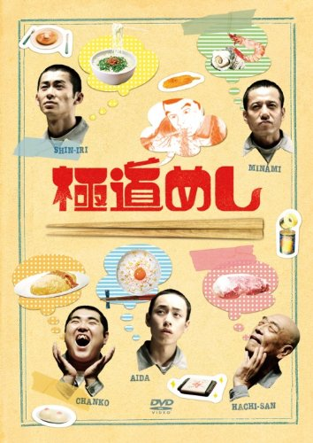 Japanese Movie - Gokudo Meshi [Japan DVD] KIBF-1051