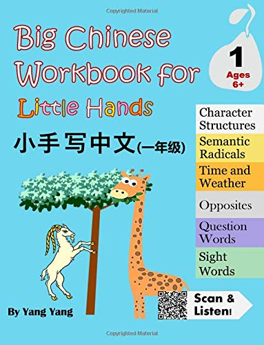 Read Online Big Chinese Workbook for Little Hands Level 1 Ages 6+ (Volume 2) ebook