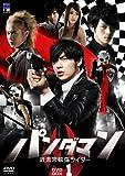 [DVD]パンダマン~近未来熊猫ライダー~DVD-BOX1