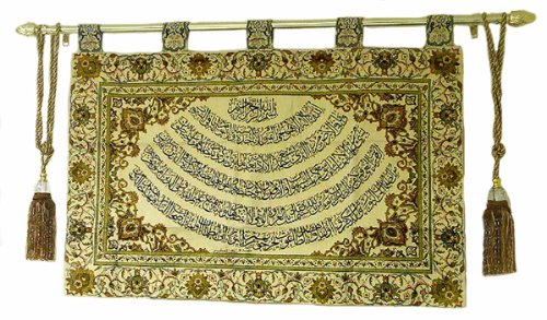 Islamic Frame – Ayah Al Kursi - Home Decorative by Nabil's Gift Shop