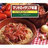 マリオのイタリア料理〈3〉パスタ、ピッツァ―スパゲッティ、マカロニほか
