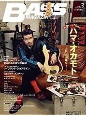 BASS MAGAZINE (ベース マガジン) 2019年 3月号
