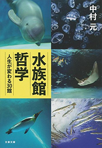 水族館哲学 人生が変わる30館 (文春文庫)