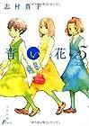 青い花 第5巻