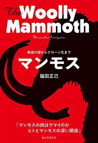 マンモス ―絶滅の謎からクローン化まで―