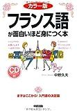 カラー版 CD付 フランス語が面白いほど身につく本 (語学・入門の入門シリーズ)