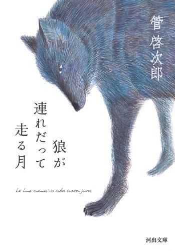 狼が連れだって走る月 (河出文庫)