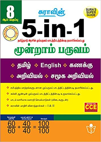 Amazon in: Buy 8th std 5in1 Term III (Tamil) Book Online at Low