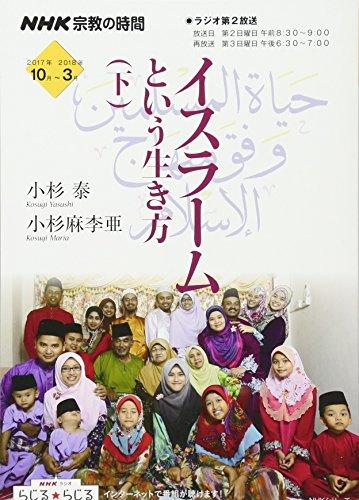 NHK宗教の時間 イスラームという...