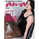 an・an 2020年 7/22号