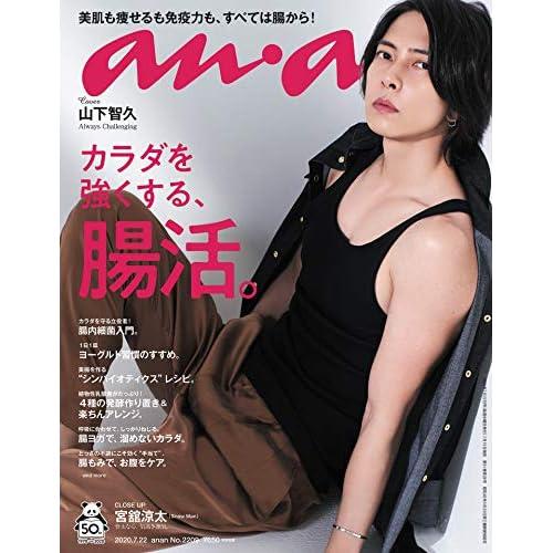 an・an 2020年 7/22号 表紙画像