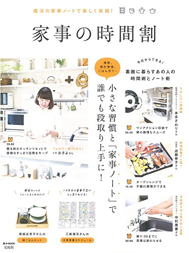 家事の時間割 魔法の家事ノートで楽しく実践! (e-MOOK)