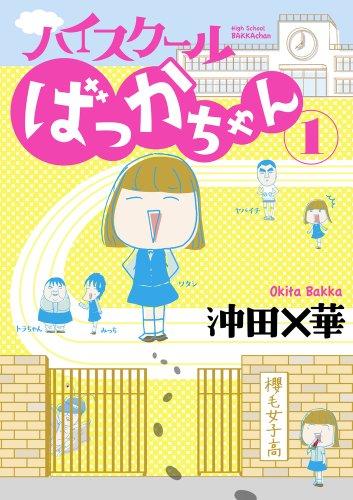 ハイスクールばっかちゃん 1 (ビッグコミックススペシャル)