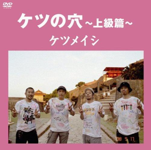 Amazon.co.jp | ケツの穴~上級篇...