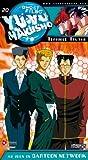 Yu Yu Hakusho 20: Terrible Truths [VHS]