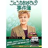 ジェシカおばさんの事件簿 7 ( DVD 7枚組 ) 7JO-5607